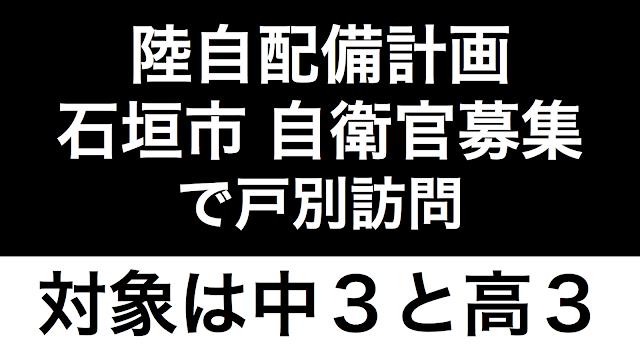 陸自が石垣市で自衛官募集のために、中学3年生と高校3年制を対象に戸別訪問を行っていると報道している。八重山毎日新聞が2015年7月28日、トップで報じている。