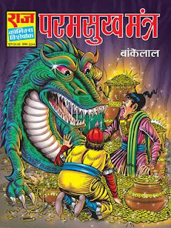 Paramsukh Mantra-Bakelal-Hindi-Comic