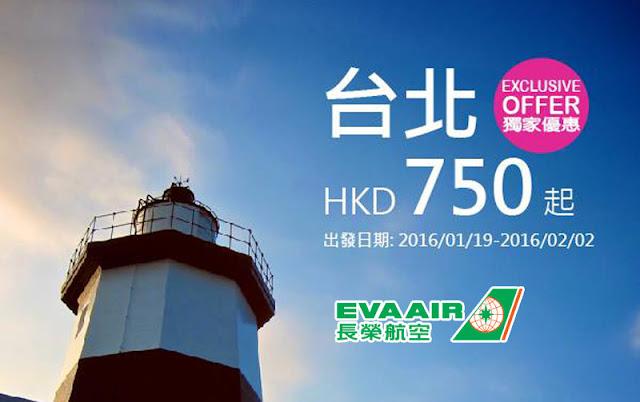 抵呀!長榮航空 【即時出發】優惠,早去晚返 香港飛台北每人HK$750起。