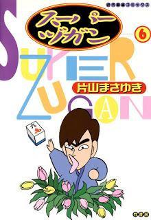 [片山まさゆき] スーパーヅガン 第01-06巻