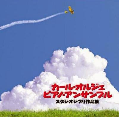 Joe Hisaishi - カール・オルジェ・アンサンブル - スタジオジブリ作品集 - Studio Ghibli Collection