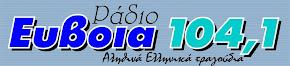 Καλωσήρθατε στο Ράδιο Εύβοια 104,1
