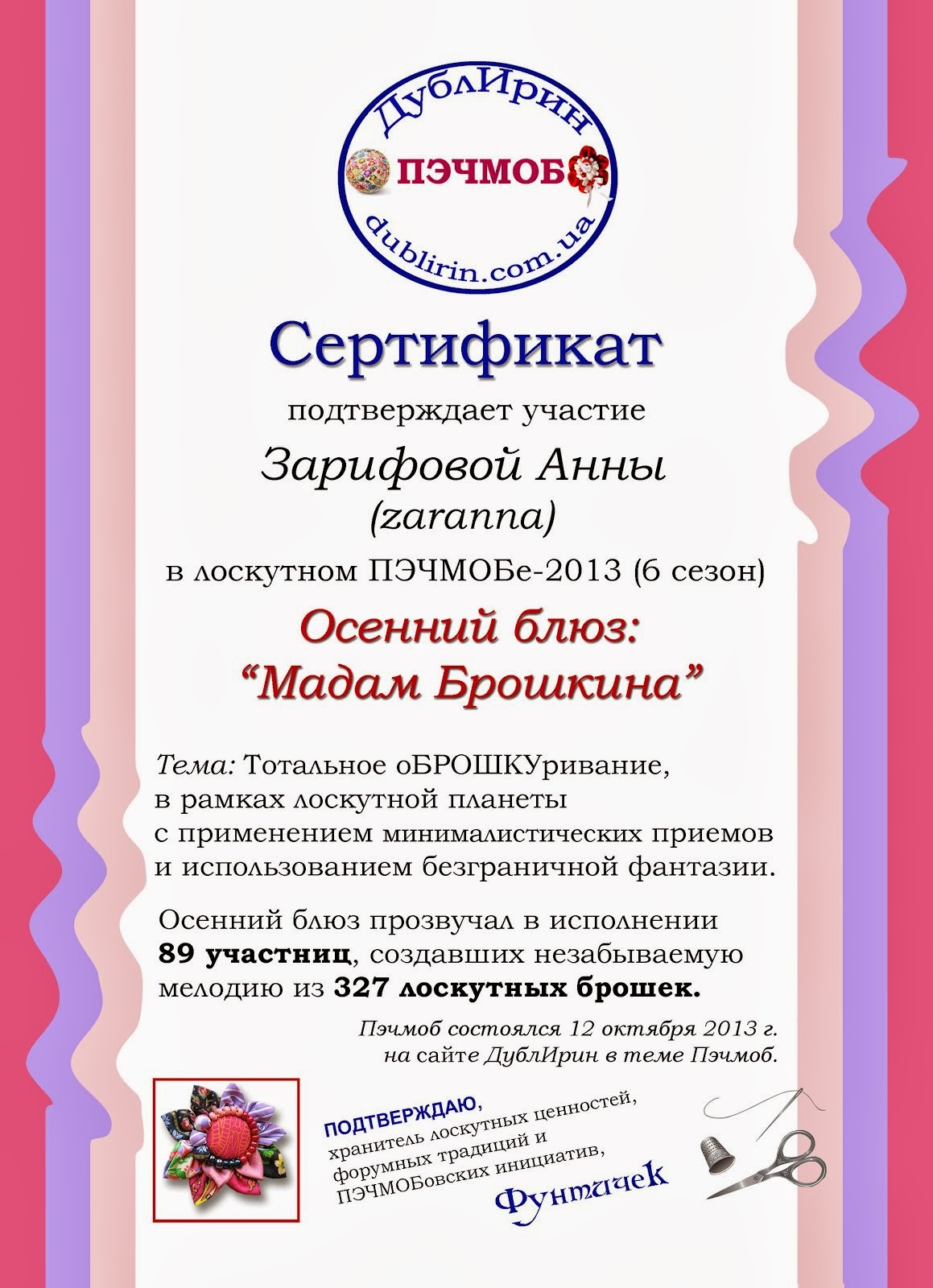 "За участие в ПЭЧМОБЕ ""Мадам Брошкина"""