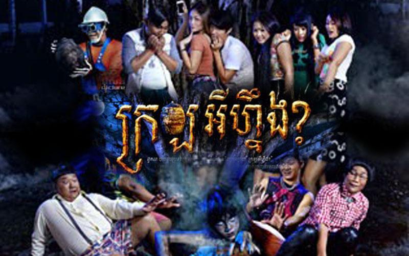 [ Movies ] ក្រឡអីហ្នឹង?  (Kro Lor Ey Neng) - Khmer Movies, Khmer Movie, Short Movies - Full movie