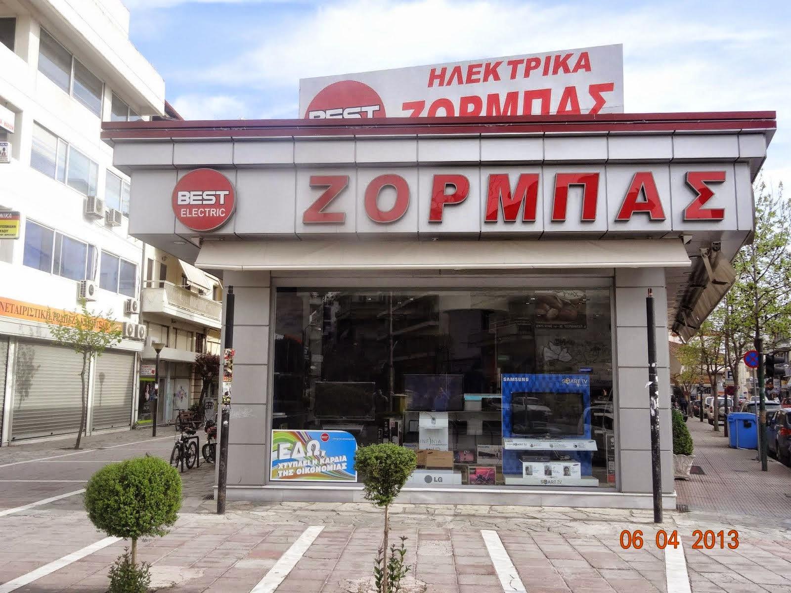 ΖΟΡΜΠΑΣ  Best Electric