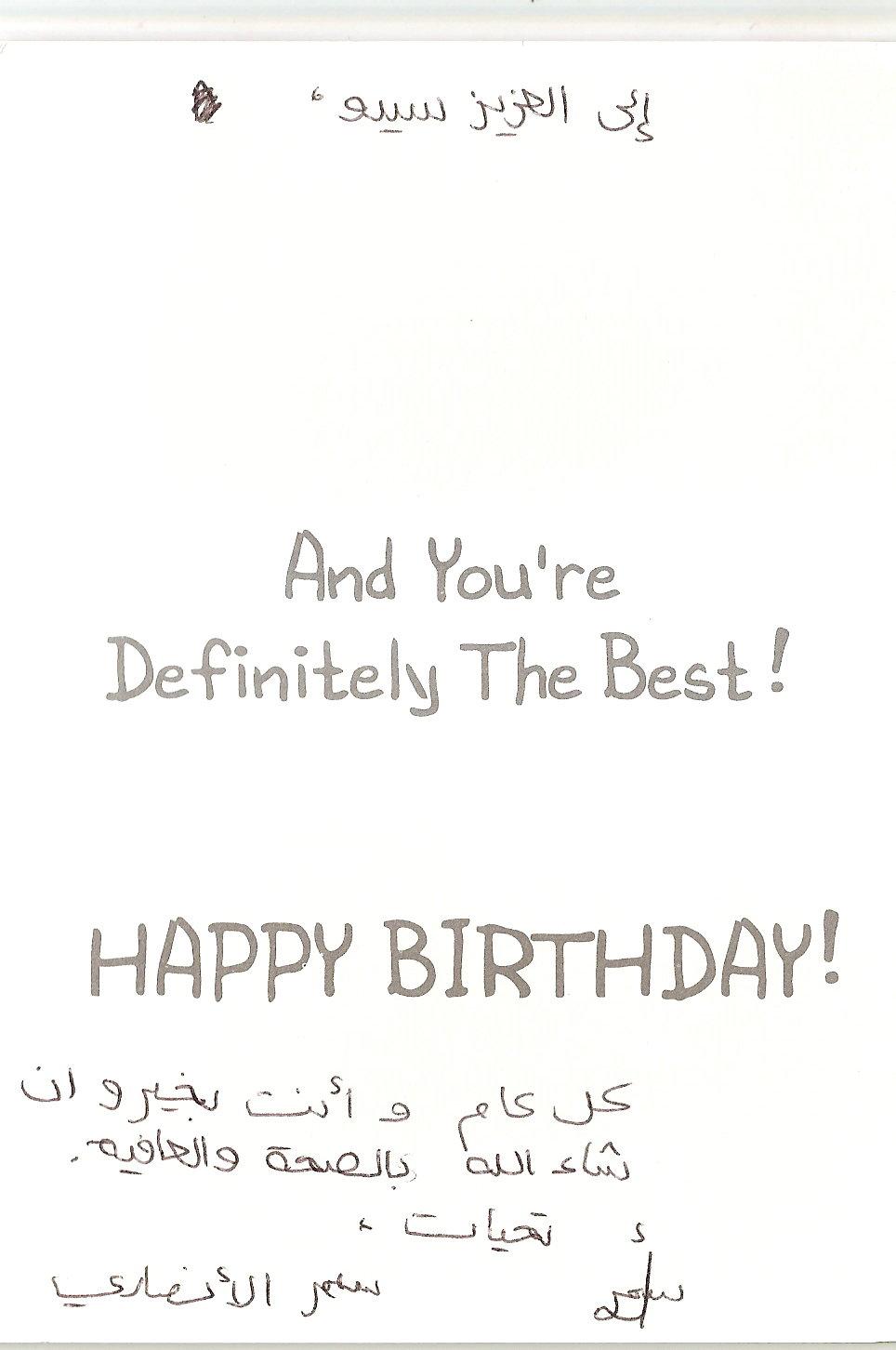Birthday Wishes Card In Urdu