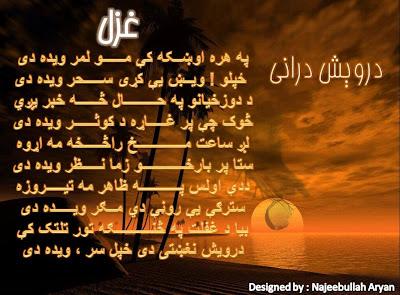 Darvesh Durrani Pashto ghazal,