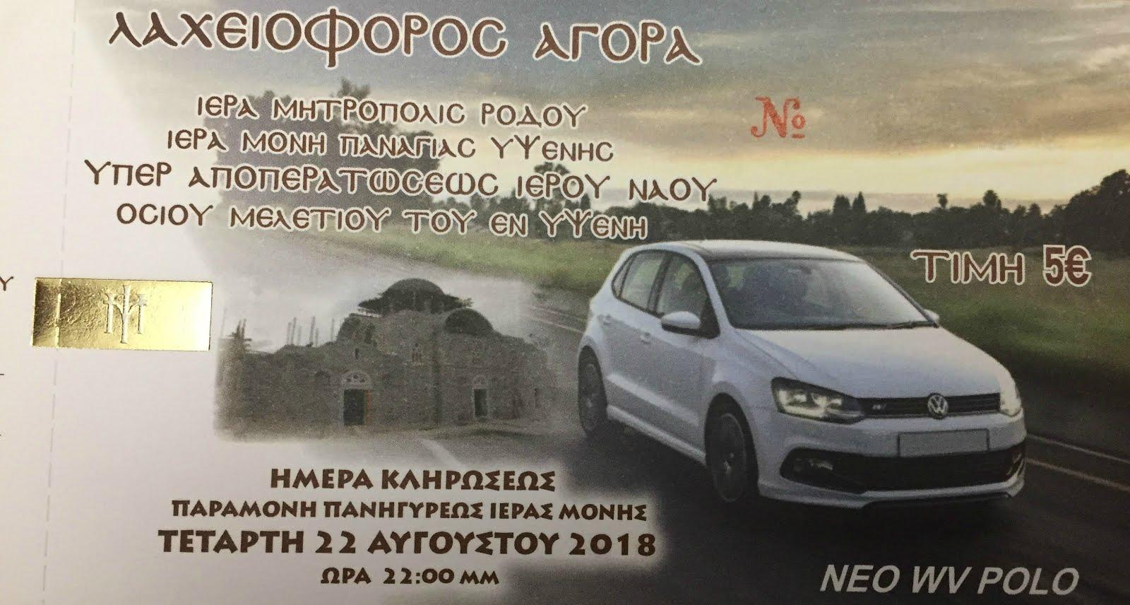ΛΑΧΕΙΟΦΟΡΟΣ ΑΓΟΡΑ