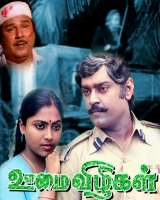Watch Oomai Vizhigal (1986) Tamil Movie Online