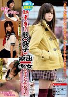 [BCPV-026] 同級生は●校生!?18才で退学した前●敦子似の家出少女フライングデビュー!!