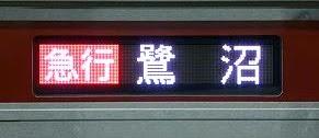 東京急行電鉄大井町線 急行 鷺沼行き 6000系行先
