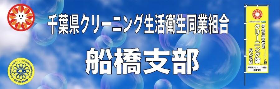 千葉県クリーニング生活衛生同業組合 船橋支部