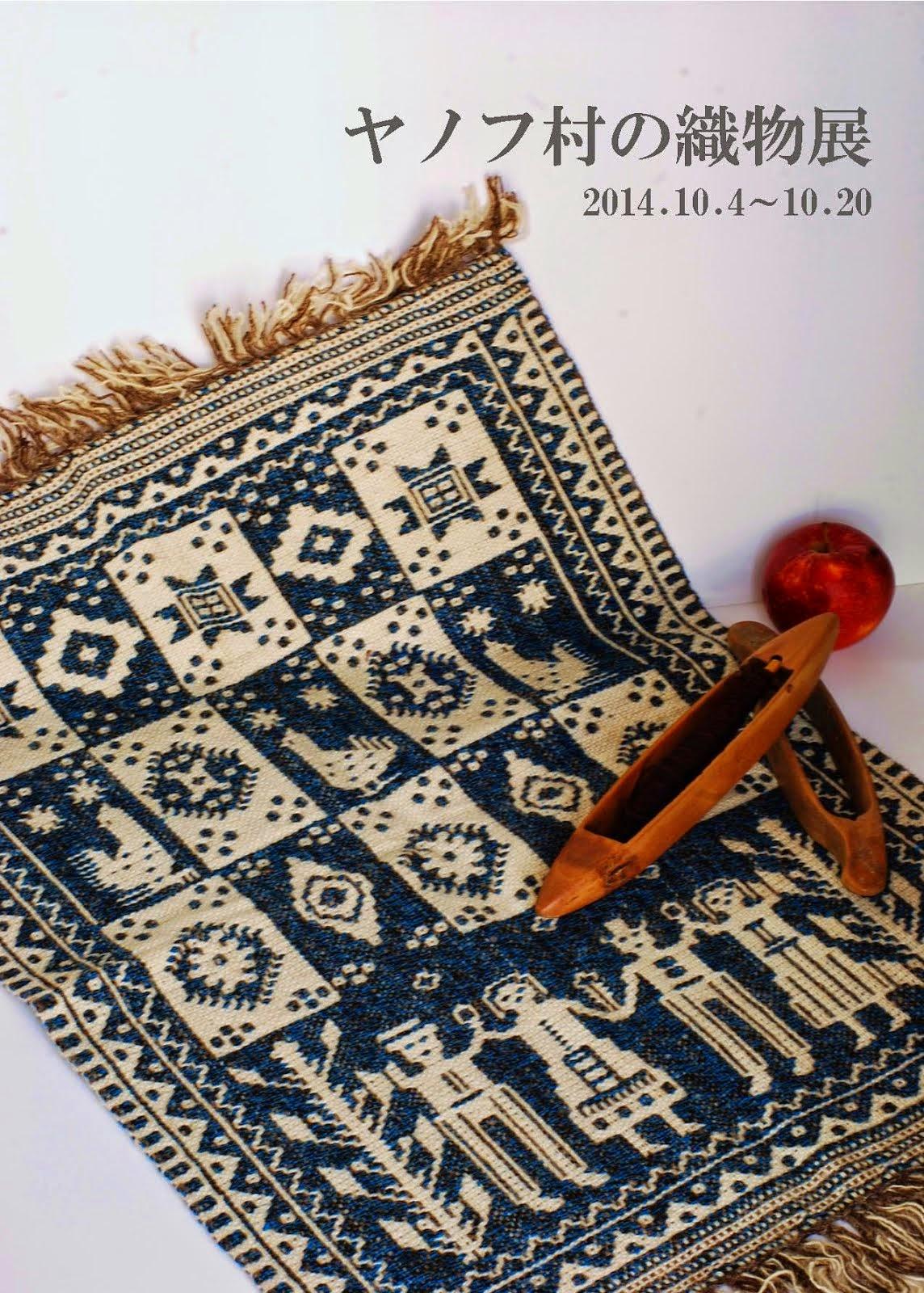 ヤノフ村の織物展2014-2015