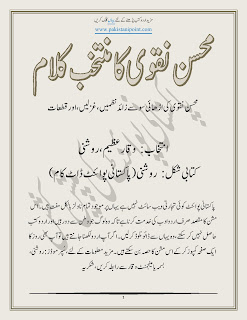 Mohsin Naqvi Ka Muntakhib Kalam