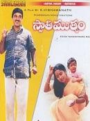 Swathimuthyam telugu Movie