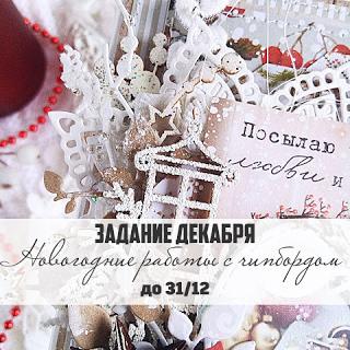 """+++Задание декабря """"Новогодние работы с чипбордом"""" до 31/12"""