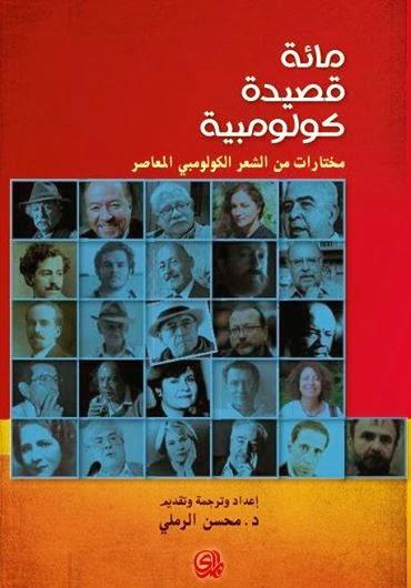 Poetas colombianos en árabe