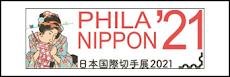 PHILANIPPON 2021 / 25-30 AGOSTO