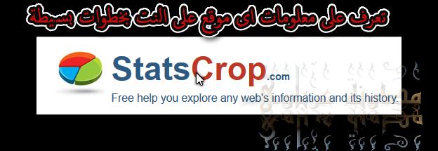 تعرف على معلومات اى موقع على النت بخطوات بسيطة مع statscrop