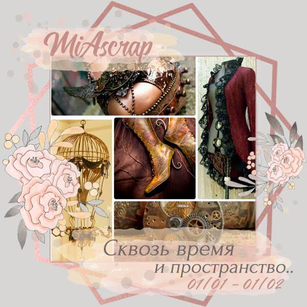 """ТЗ с ОЭ """"Сквозь время и пространство"""" до 1/02"""