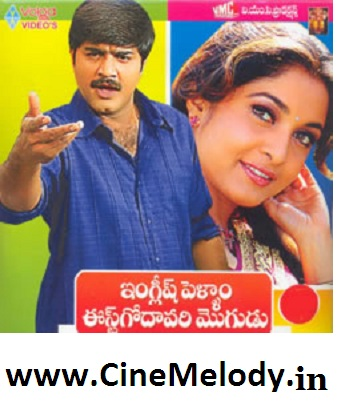 English Pellam East Godavari Mogudu Telugu Mp3 Songs Free  Download -1998