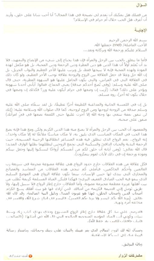 مدونة جواب جريء للرد على رشيد الرد على حلقة سؤال جرئ 299 الإسلام وعيد الحب