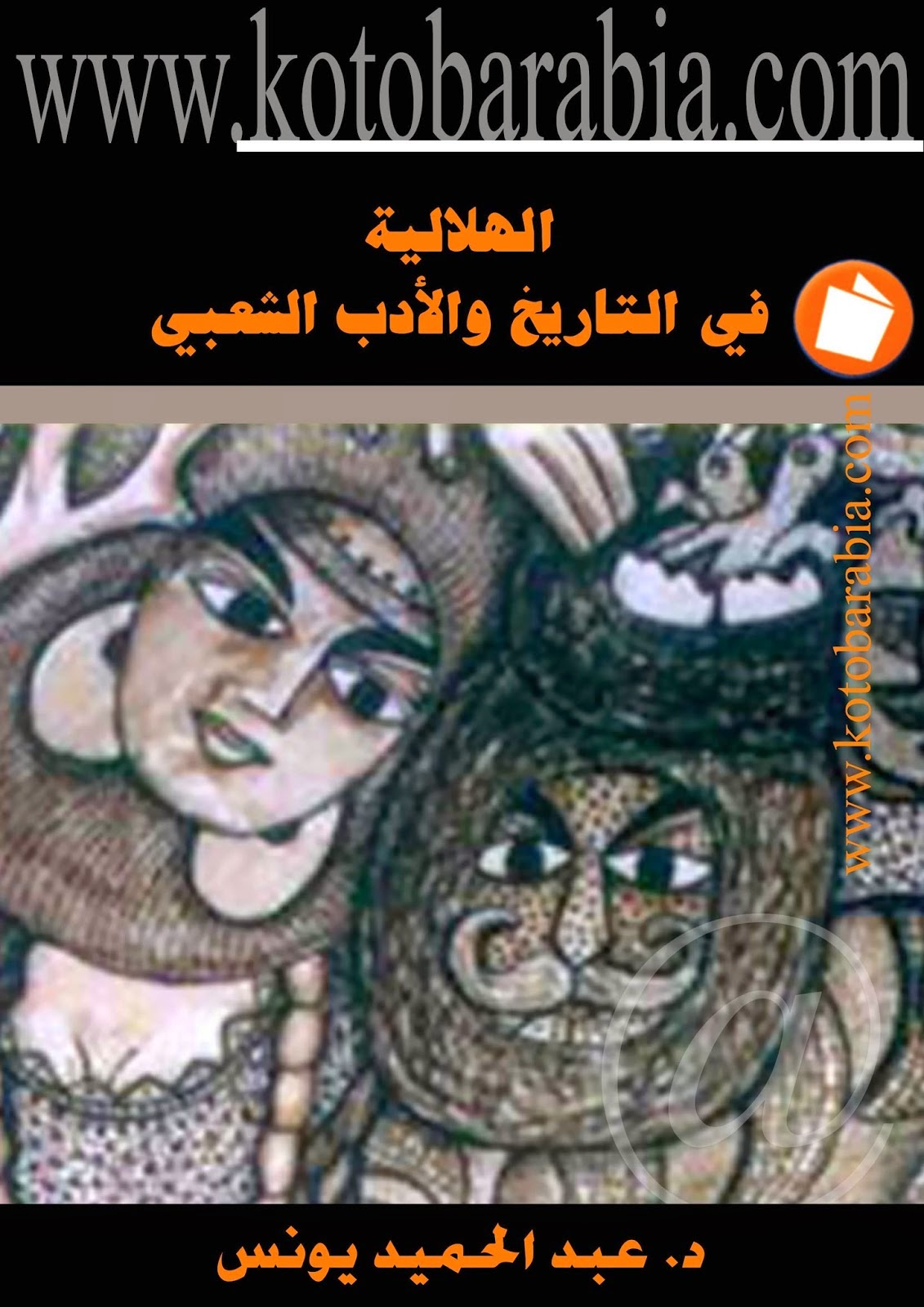 الهلالية في التاريخ والادب الشعبي لـ الدكتور عبد الحميد يونس