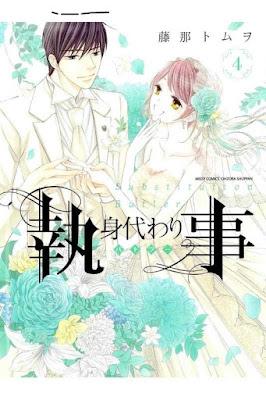 身代わり執事 第01-04巻 [Migawari Shitsuji vol 01-04] rar free download updated daily