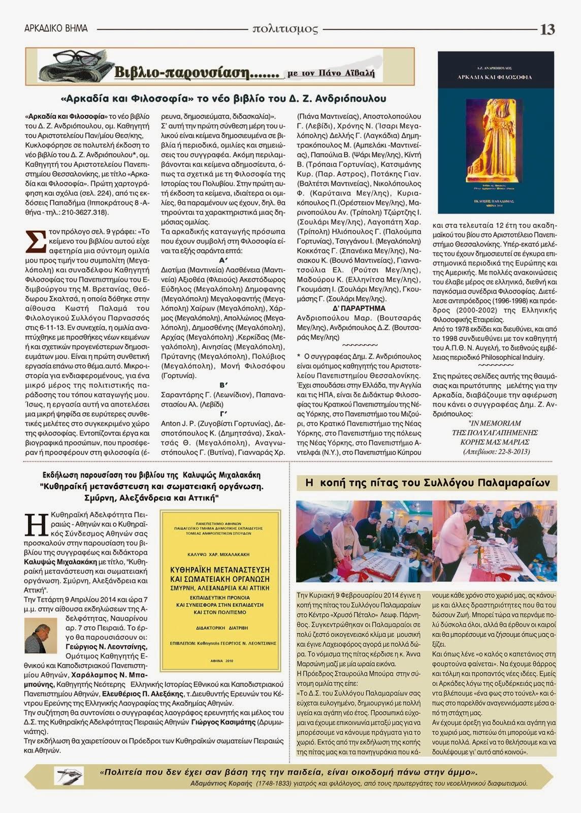 ΣΕΛΙΔΑ ΒΙΒΛΙΟΥ
