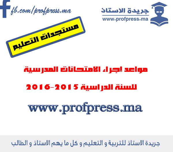 مواعد إجراء الامتحانات المدرسية للسنة الدراسية 2016-2015