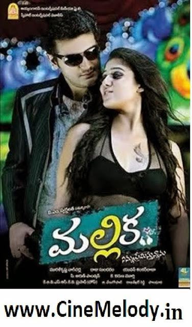 Mallika – I Love You Telugu Mp3 Songs Free  Download  2009