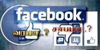 Facebook Varama Saabamaa ?