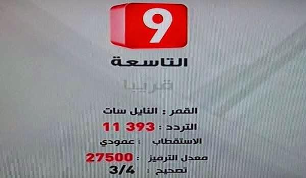 تردد قناة التاسعة على نايل سات 2015 - ATTESSIA TV