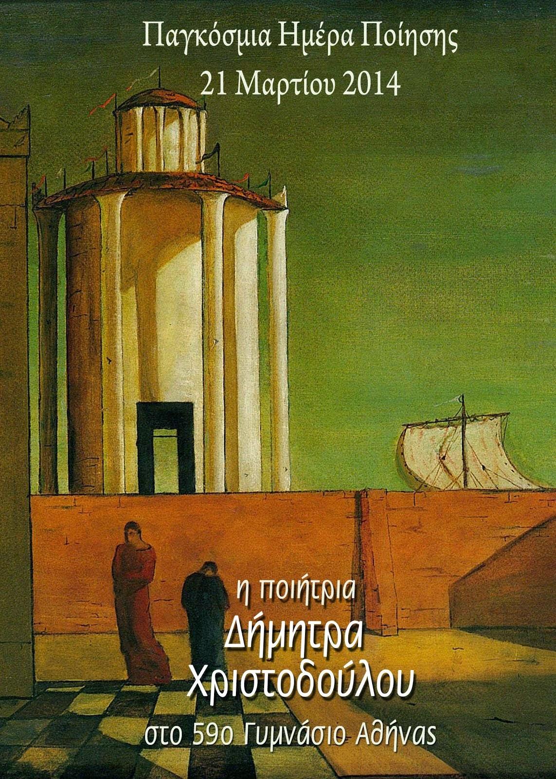 Αφίσες της εκδήλωσης προς τιμήν της ποιήτριας Δήμητρας Χ. Χριστοδούλου Αφίσα (1)