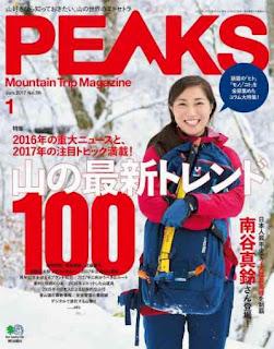 PEAKS ピークス 2017年01月号  114MB