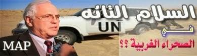 الطريق الى النزاع في الصحراء الغربية
