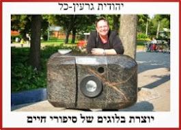 תחקיר עיבוד ויצירת האתר: יהודית גרעין-כל