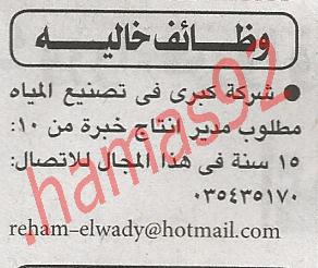 وظائف خالية من جريدة الاهرام الثلاثاء 2442012