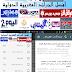 تطبيق الاخبار السياسية والرياضية في المغرب والعالم والدي يضم أزيد من 15 جريدة