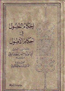 إحكام الفصول في أحكام الأصول - أبو الوليد الباجي