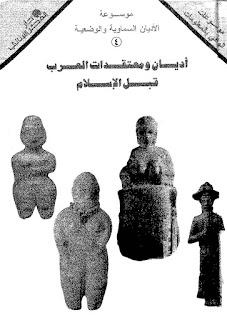 حمل كتاب أديان ومعتقدات العرب قبل الإسلام - سميح دغيم