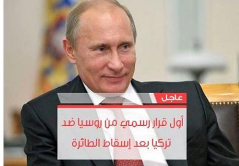 أول قرار رسمي من روسيا ضد تركيا بعد إسقاط الطائرة