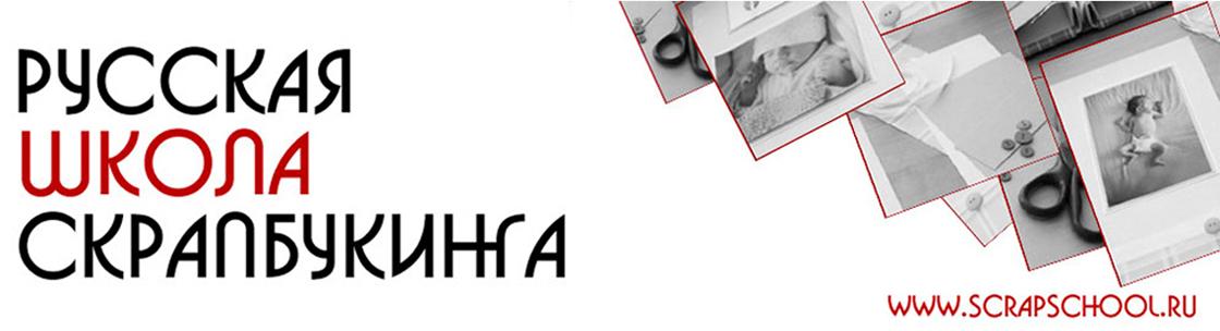 Русская Школа Скрапбукинга
