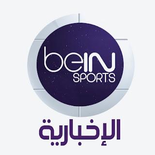 بي ان سبورت Bein sport News نايل سات تردد