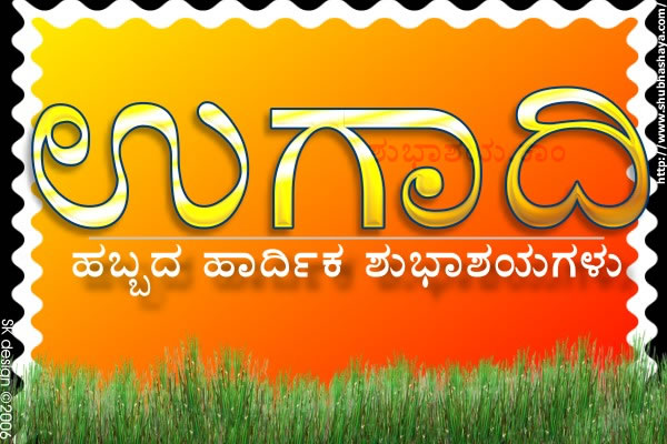 Hope UGADI WISHES