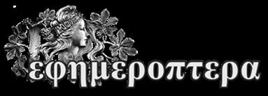Εφημερόπτερα