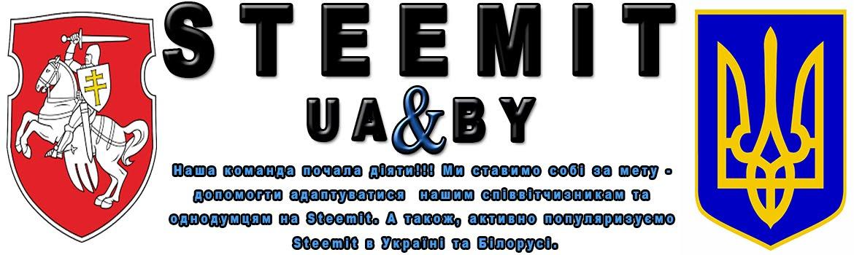 Steemit UA&BY