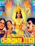 Samayapurathale Satchi (1985)