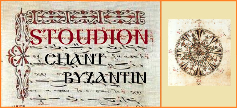 STOUDION CHANT BYZANTIN
