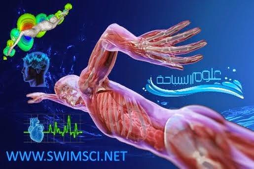 علوم السباحة